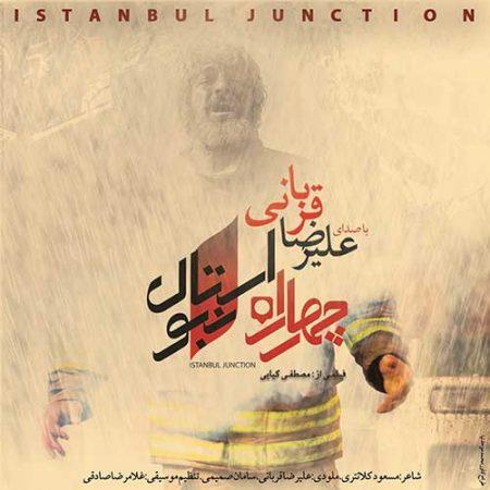 چهارراه استانبول با صدای علیرضا قربانی