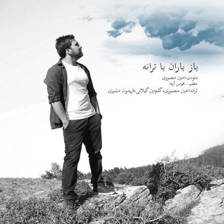 باز باران با صدای امین منصوری