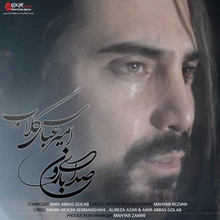 صدای بارون با صدای امیر عباس گلاب
