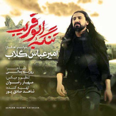 تنگه ابوقریب با صدای امیر عباس گلاب
