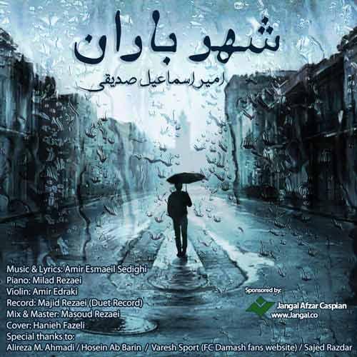 شهر باران با صدای امیر اسماعیل صدیقی