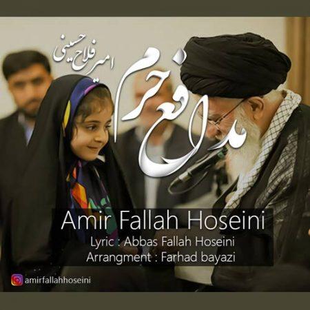 مدافع حرم با صدای امیر فلاح حسینی