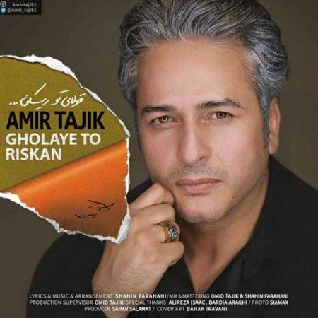 قولای تو ریسکن با صدای امیر تاجیک