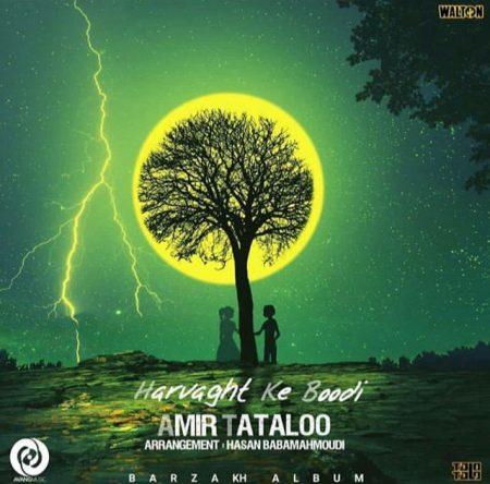 آهنگ جدید Amir-Tataloo-Harvaght-Ke-Boodi-CS