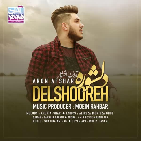 آهنگ Aron-Afshar-Delshooreh