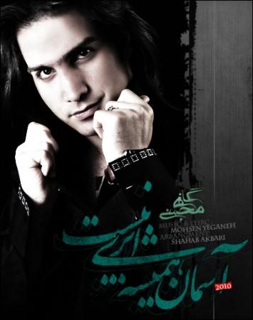 دانلود آهنگ جدید محسن یگانه به نام آسمان همیشه ابری نیست