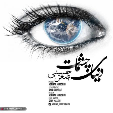 دنیای چشمات با صدای اصغر حسینی