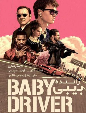 دانلود فیلم بیبی درایور دوبله فارسی