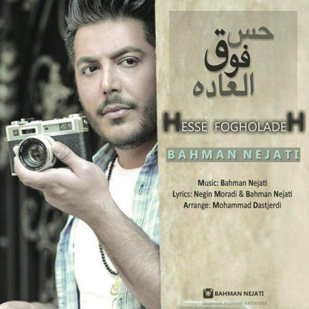 حس فوق العاده با صدای بهمن نجاتی