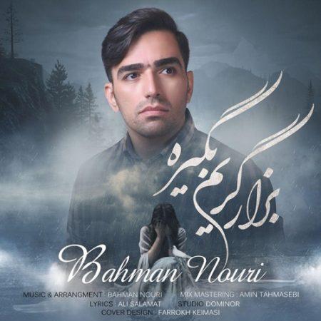 بزار گریم بگیره با صدای بهمن نوری