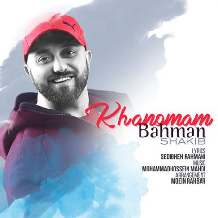 خانومم با صدای بهمن شکیب