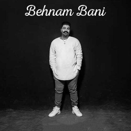 ایران با صدای بهنام بانی و ایمان ابراهیمی