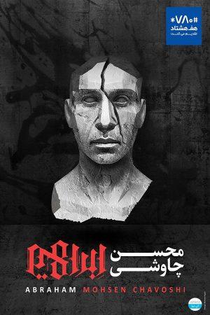 آلبوم ابراهیم با صدای محسن چاوشی