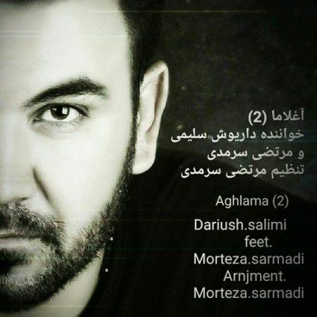 آغلاما 2 با صدای مرتضی سرمدی و داریوش سلیمی