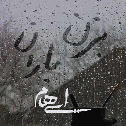 بزن باران با صدای گروه ایهام