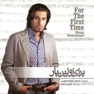 آلبوم برای اولین بار از احسان خواجه امیری