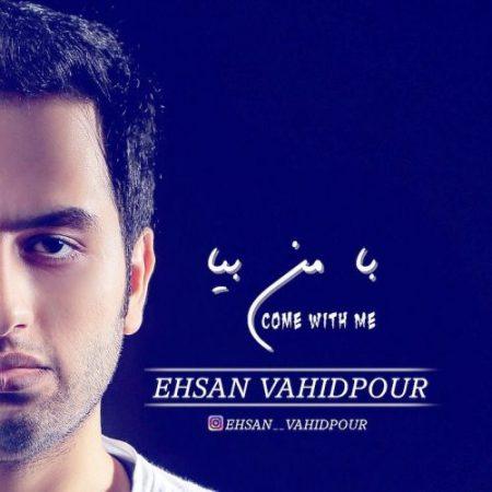 با من بیا با صدای احسان وحیدپور