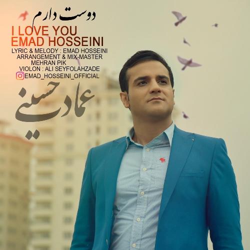 دوست دارم با صدای عماد حسینی