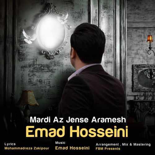 مردی از جنس آرامش با صدای عماد حسینی