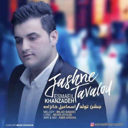 جشن تولد با صدای اسماعیل خانزاده