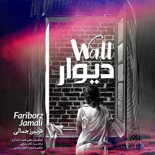 دیوار با صدای فریبرز جمالی