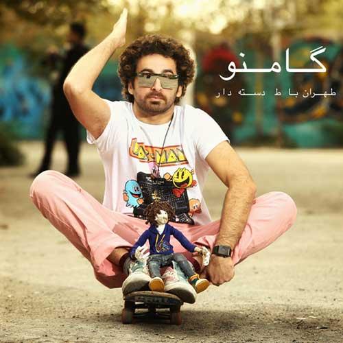 تهران با ط دسته دار با صدای گامنو