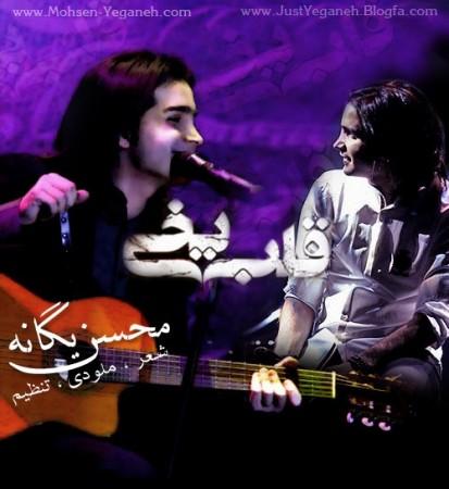 دانلود آهنگ جدید محسن یگانه به نام قلب یخی