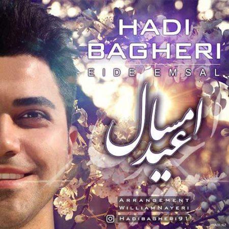 عید امسال با صدای هادی باقری