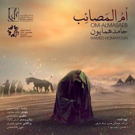 ام المصائب با صدای حامد همایون