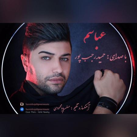 عباسم با صدای حمید رجب پور