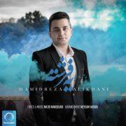آهنگ جدید Hamidreza-Alikhani-Ye-Fereshteh