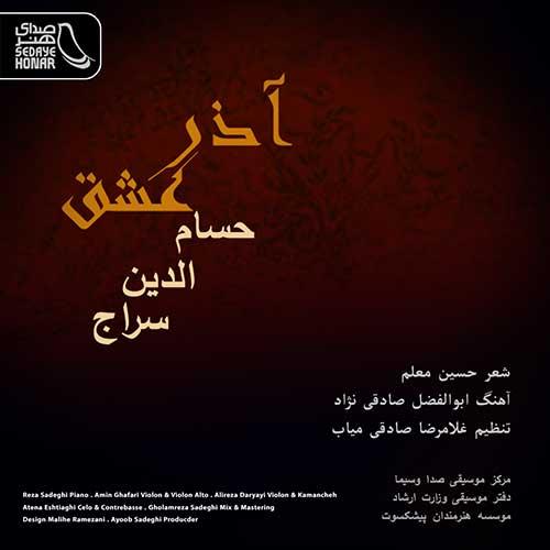 آذر عشق با صدای حسام الدین سراج