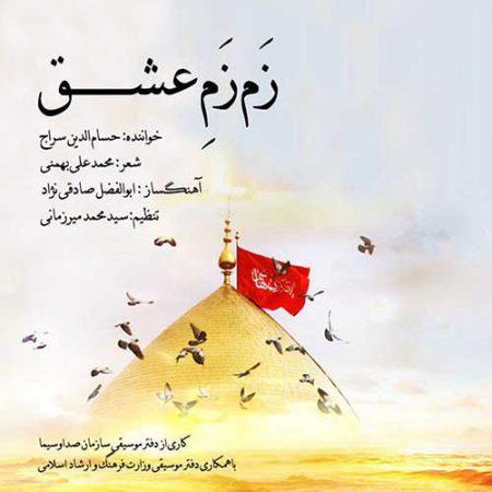 زم زم عشق با صدای حسام الدین سراج