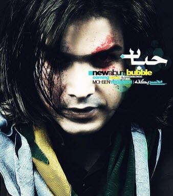 دانلود آهنگ جدید محسن یگانه به نام تنهایی