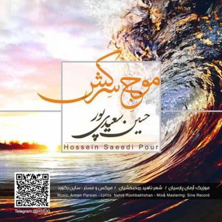 موج سرکش با صدای حسین سعید پور