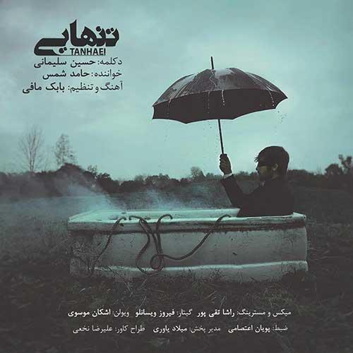 تنهایی با صدای حسین سلیمانی و حامد شمس