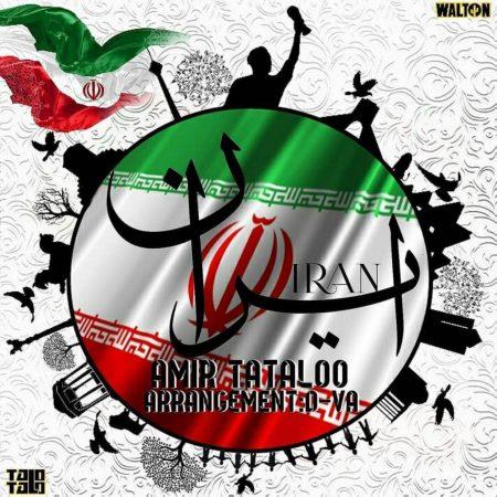 ایران با صدای امیر تتلو