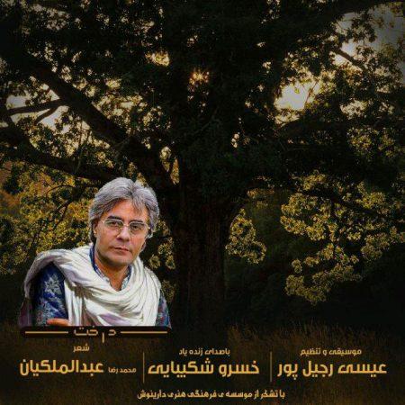 درخت با صدای عیسی رجیل پور