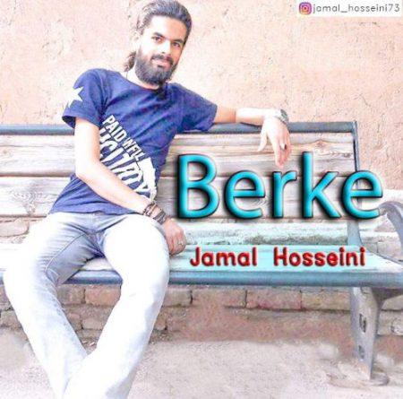 برکه با صدای جمال حسینی