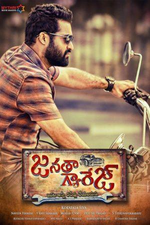 دانلود فیلم هندی Janatha Garage 2016 با لینک مستقیم