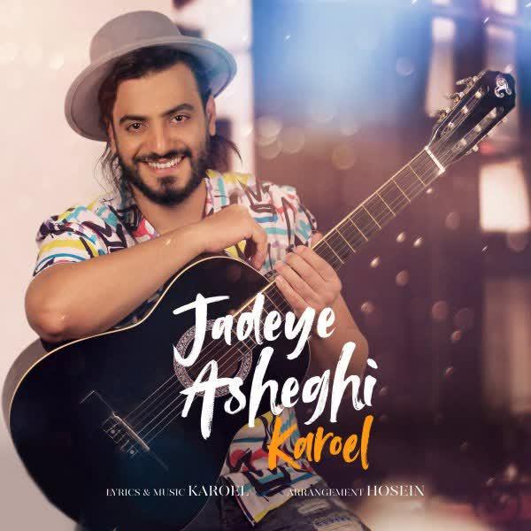 آهنگ Karoel-Jadeye-Asheghi