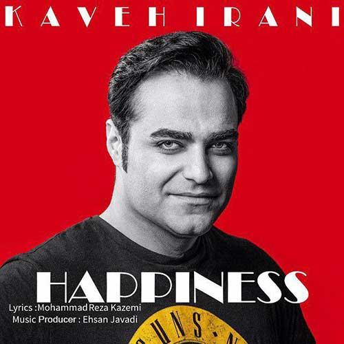 خوشبختی با صدای کاوه ایرانی