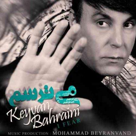 می ترسم با صدای کیوان بحرینی