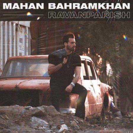 روان پریش با صدای ماهان بهرام خان