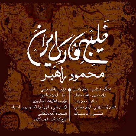 خلیج فارس ایران با صدای محمود راهبر