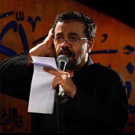 نوحه سلام ای مهر از روی تو پیدا محمود کریمی