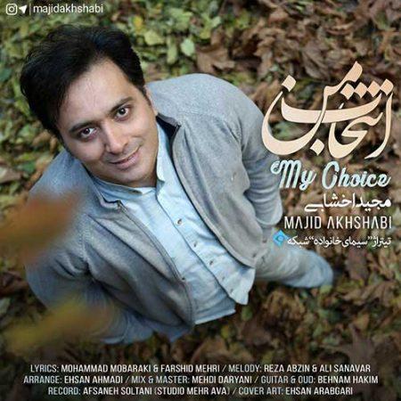 انتخاب من با صدای مجید اخشابی