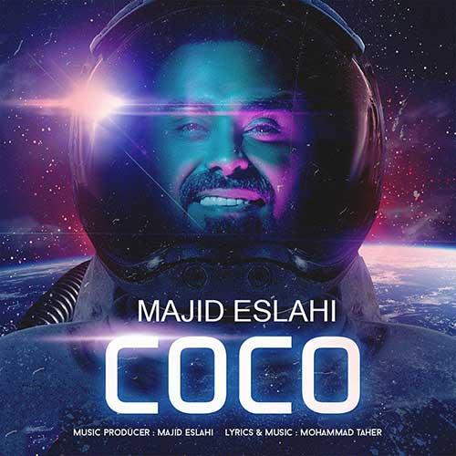 کوکو با صدای مجید اصلاحی