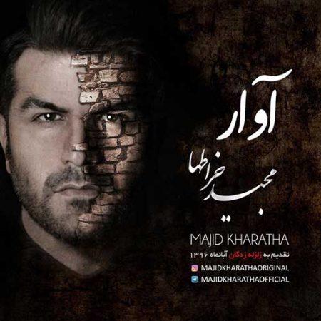 آوار با صدای مجید خراطها