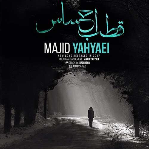 قطب احساس با صدای مجید یحیایی